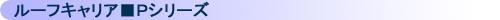 ルーフキャリア■Pシリーズ
